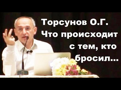 Торсунов О.Г. Что происходит с тем, кто бросил...