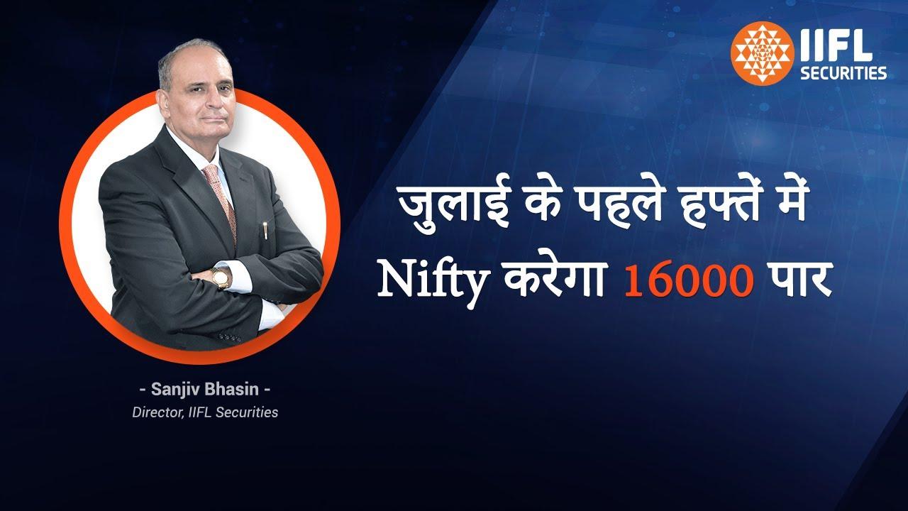 जुलाई के पहले हफ्तें में Nifty करेगा 16000 पार | Sanjiv Bhasin |