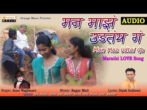 मन माझं उडतंय गं | Man Majha Udtay Ga - Marathi LOVE Song - Amar Waghmare