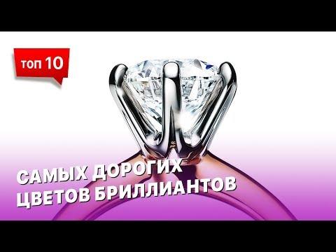 10 самых дорогих цветов бриллиантов