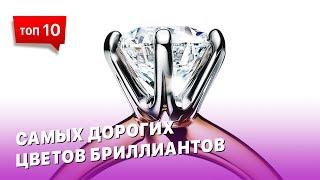 ТОП 10 самых дорогих цветов бриллиантов