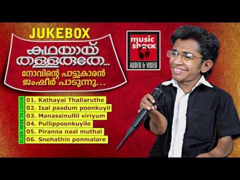 Malayalam Mappila Pattukal | Kathayai Thallaruthe | Jamsheer Kainikkara Song | Audio Jukebox