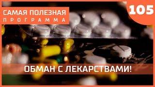 Волшебная таблетка: как нас обманывают производители лекарств? Выпуск 105 (19.01.2019).
