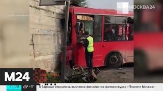 В перми автобус врезался в препятствие - Москва 24
