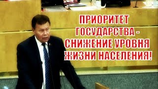 Коммунист Арефьев об отчете ЦБ: Уровень жизни населения снижается уже шестой год!