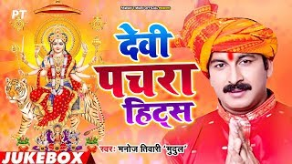 Manoj Tiwari के सबसे ज्यादा बजने वाले देवी पचरा गीत | Devi Pachra Hits Manoj Tiwari Mridul | Jukebox