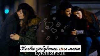 Eylem & Fethi || Когда забудешь ты меня.