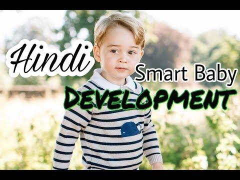 Know About Child Growth||Child development HINDI,URDU