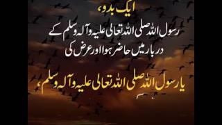 Good Advice in Urdu
