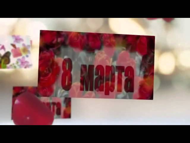 Смотреть видео Поздравляю с 8 Марта