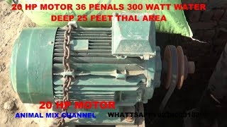 solar-tube-well-water-pump-20-hp-motor-delivery-5-inch-36-solar-penal-300-watt
