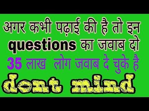 Gk /general knowledge /delhi police exam questions