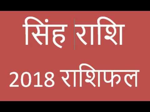 ???? ????  2018 ??????  | Singh rashi 2018 Rashifal career and finance