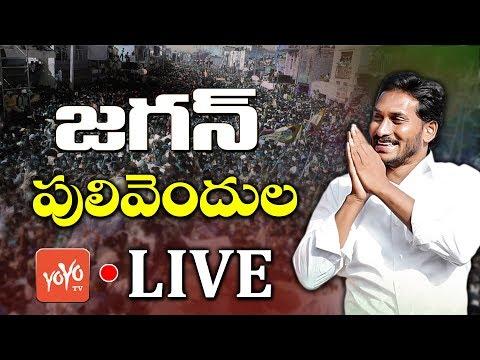 YS JAGAN Speech LIVE | YSRCP Pulivendula Public Meeting LIVE | AP Elections 2019 | YOYO TV Channel