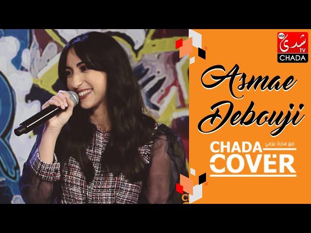 CHADA COVER : ASMAE DEBOUJI & ABIR