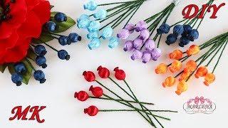 Ягоды своими руками. Дополнение к цветам канзаши. МК/DIY