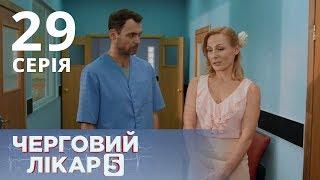 ДЕЖУРНЫЙ ВРАЧ-5/ЧЕРГОВИЙ ЛІКАР. СЕРИЯ 29