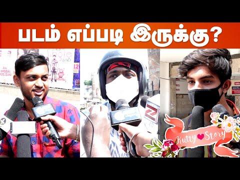 Kutty Story படம் எப்படி இருக்கு ? Public Opinion | Vijay Set