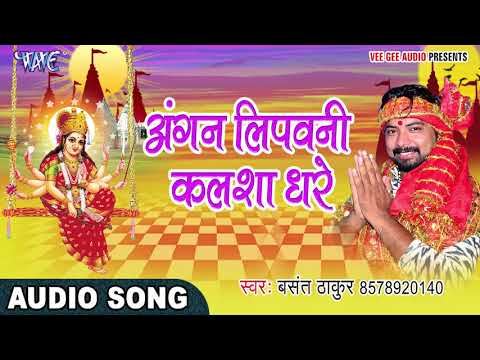 2017 का सबसे हिट देवी भजन - Jhuluwa Sherawali Ke - Basant Thakur - Bhojpuri Devi Geet