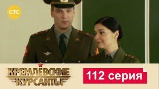 Кремлевские Курсанты 112