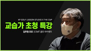 [골프특강] 김주형 프로가 전하는 올바른 골프 교습문화