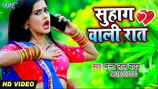 #VIDEO - सुहाग वाली रात - Munna Lal Yadav का सुपरहिट वीडियो सांग 2020 | Suhag Wali Raati
