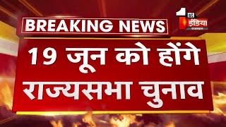 Rajyasabha Election: 19 June को होंगे राज्यसभा चुनाव, Rajasthan में भी होंगे 3 सीटों पर चुनाव