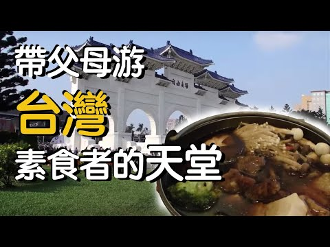 台灣素食美食之旅 (Taiwan Vegetarian food Safari )