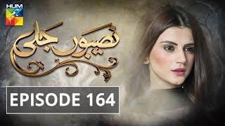 Naseebon Jali Episode #164 HUM TV Drama 3 May 2018