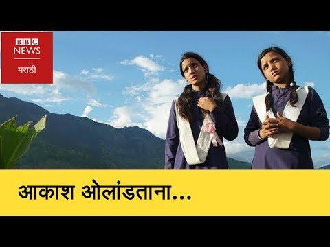 Crossing the Sky : Trek to School in Himalayas 360° video । शाळेसाठी खडतर प्रवास (BBC News Marathi)