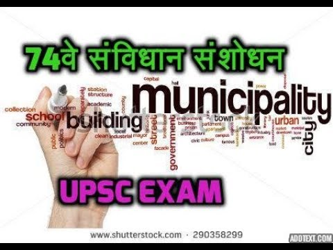 (हिंदी) Concept of Urban Local Government(Municipalities)by Dharamveer Rajpoot Sir