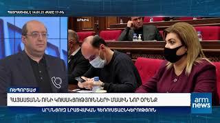 Հայաստանն ունի կուսակցությունների մասին նոր օրենք