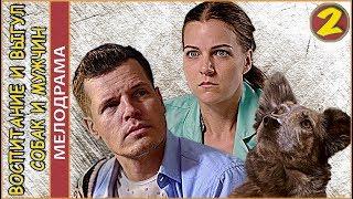 Воспитание и выгул собак и мужчин (2017). 2 серия. Мелодрама, премьера.
