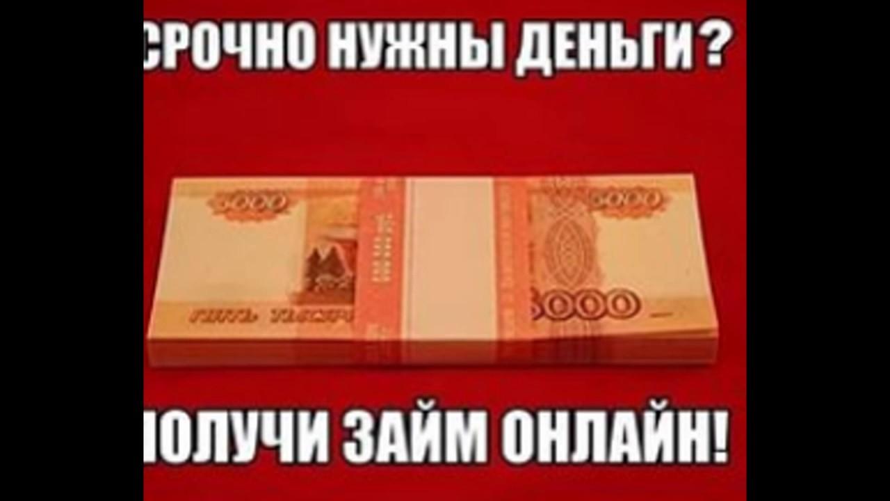 нужны деньги займи