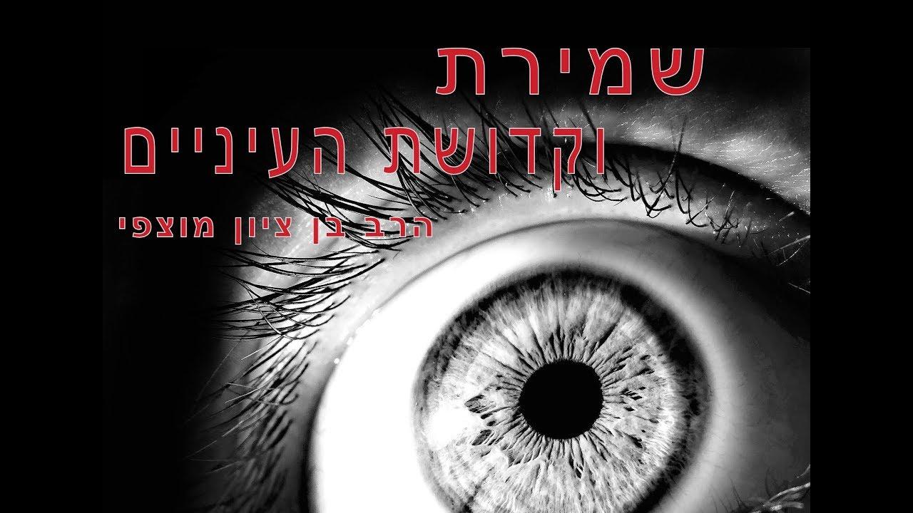 הרב בן ציון מוצפי - שמירת וקדושת העיניים