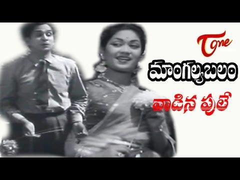 Mangalya Balam Songs - Vaadina Poole - ANR - Savithri