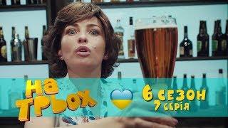 На Троих - юмористический сериал 7 серия 6 сезон   Дизель Студио