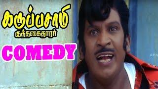 Karuppusamy Kuththagaithaarar movie full Movie comedy scenes | Vadivelu best comedy scenes | Karan