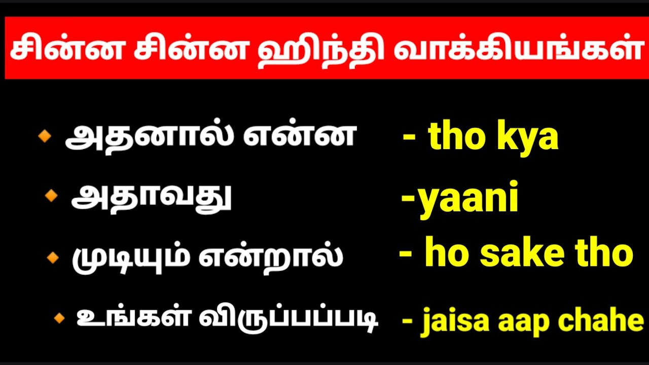 சுலபமாக ஹிந்தி பேச எளிமையான ஹிந்தி வாக்கியங்கள்  Daily Life Simple Hindi Sentences in Tamil