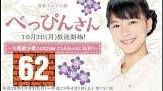 連続テレビ小説 べっぴんさん 62 HD 16.12.13 . べっぴんさん 62 HD .