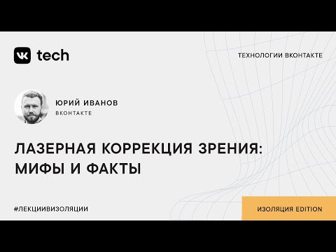 Юрий Иванов — «Лазерная коррекция зрения: мифы и факты»