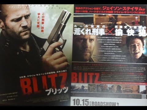 ブリッツ-(2011)-映画チラシ-ジェイソン・ステイサム