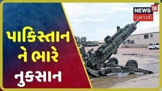 ભારતીય સેનાએ Artillery Gunsથી આપ્યો જવાબ, PoKમાં આતંકી કેમ્પ તબાહ કર્યા