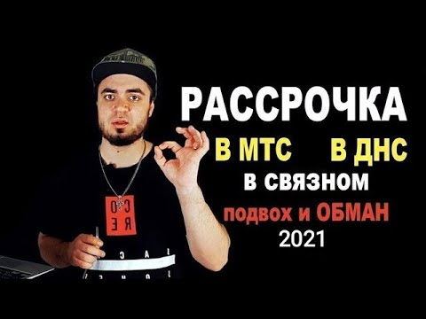 РАССРОЧКА В СВЯЗНОМ/В МТС/В М ВИДЕО/В ДНС/В ЭЛЬДОРАДО в 2019 году