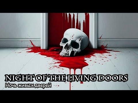 i кино ночь мертвецов 2