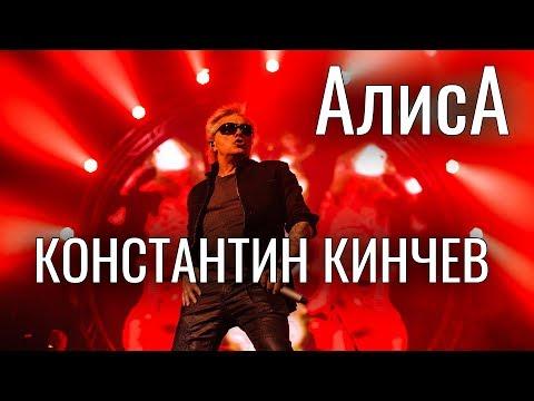 Константин Кинчев, группа АлисА