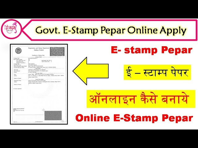 E- Stamp Pepar Online Kaise Banaye || What is E stamp paper || ??????????? ??? ???????