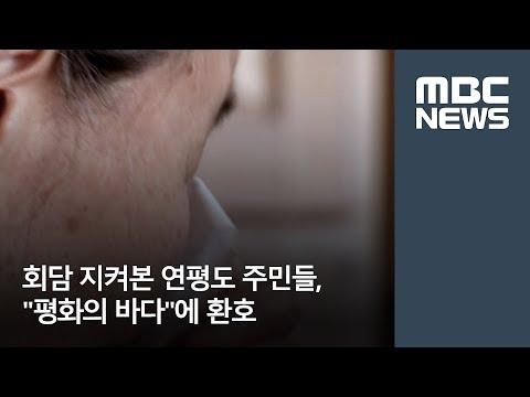 """회담 지켜본 연평도 주민들, """"평화의 바다""""에 환호  [뉴스데스크]"""