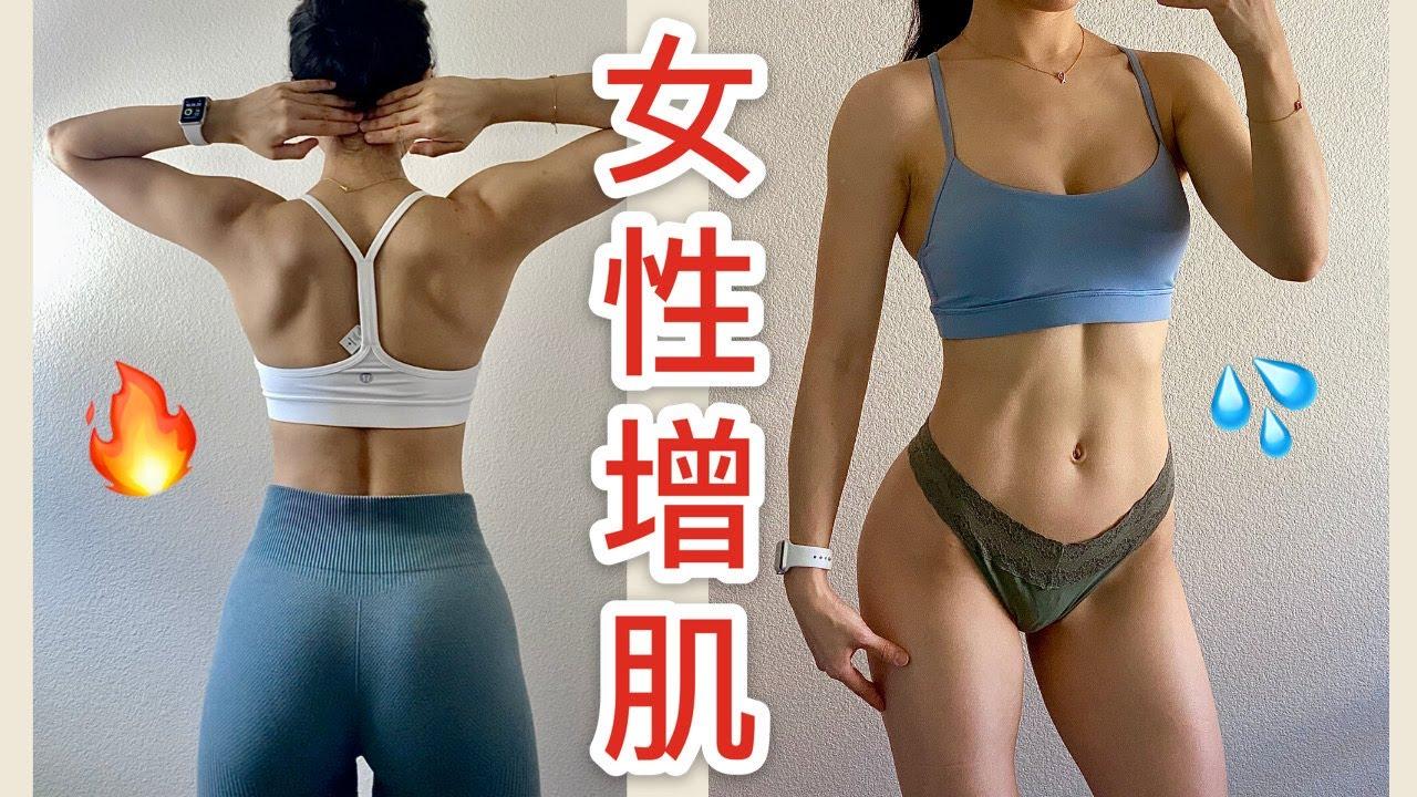 【干净增肌】如何增肌不长胖?易瘦体质轻松get!增肌≠长胖//吃+练+休息如何安排 THE BEST Lean Bulking Guide