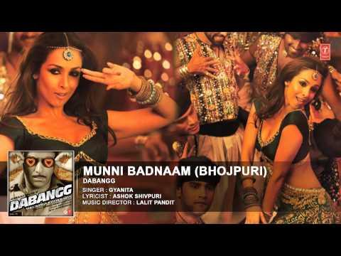 Munni Badnaam ( Bhojpuri Flavour ) [ Dabangg ] Malaika Arora Khan